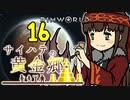 【RimWorld】サイハテの黄金郷 第16話【オリキャラ】
