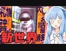 琴葉姉妹の大阪を食べようPart25「うさぎや」