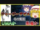 【UMA】UMAか悪魔か!謎の飛翔生物ジャージーデビルを追え【ゆっくり】