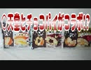 ○天堂とチョコパイがコラボ!?