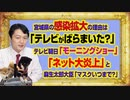 #989 「テレビがバラまいた?」と宮城県の感染拡大を問うテレ朝「モーニングショー」。「ネット大炎上」と麻生大臣マスク発言|みやわきチャンネル(仮)#1139Restart989