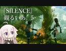 『SILENCE』観るいあ。5