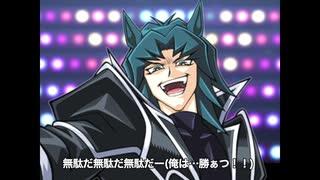 【遊戯王GXMAD】へるぴょい伝説
