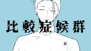 【手描き】比較症候群【呪術廻戦】
