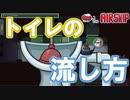 【AIRSHIP】ラウンジのトイレの処理の方法はこちら【トイレ】