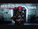 字幕OFFゲージOFFで仮面ライダー正義の系譜HD(2章)