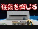 【Minecraft】ありきたりな高度工業#99【FTB Interactions】【ゆっくり実況】