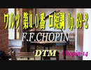 ワルツ 第10番 ロ短調 Op.69-2 / F.F.CHOPIN [DTM]