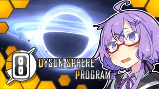 【Dyson Sphere Program】ことゆかダイソ