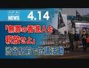 「無罪の香港人を釈放せよ」渋谷駅前で抗議活動