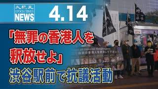 「無罪の香港人を釈放せよ」渋谷駅前で抗