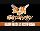食戟のボイロキッチン 結果発表&まとめ動画【VOICEROIDキッチン】