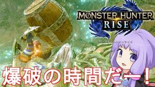 【MHRise】爆発しかサムネにならないモンハンライズpart8【VOICEROID実況】