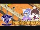 【Parkasaurus】ウナきりさうろぴあ4【ウナきりっか実況】