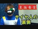 裏話食堂 #23「サイヤ人コスプレ秘話」&「おまけ」