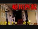 【心霊】北陸最大の廃病院!?廃墟美を感じる姫川医院-前編-【ゲッティ】