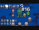 【第3章】MOTHER3を振り返り実況プレイ#16