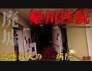 【心霊】北陸最大の廃病院!?雪の中クロックスで行った姫川医院-後編-【ゲッティ】