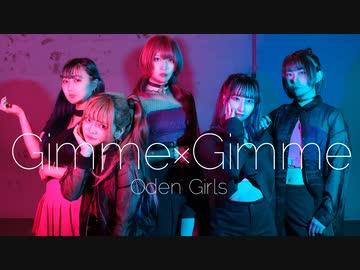 『【おでんガールズ】 Gimme×Gimme 【オリジナル振付】』のサムネイル