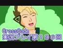広大な世界を冒険しよう! CrossCode実況プレイpart196
