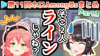 第11回ホロAmongUs 各視点まとめ Part3/4(