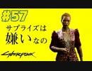 ネオン&バイオレンスなサイバーパンク2077を実況プレイ #57(去り際に発砲はナイトシティでは常識編)