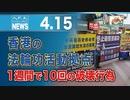 香港の法輪功活動拠点、1週間で10回の破壊行為