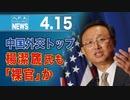 中国外交トップ楊潔篪氏も「裸官」か