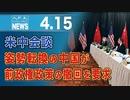 米中会談、姿勢転換の中国が前政権政策の撤回を要求