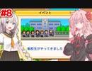 第81位:琴葉茜と紲星あかりと恐怖の転校生軍団 #8【名門ポケット学院2】