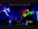 一筆 vs TAKI || A闘MCBATTLE 第3戦 BESTBOUT4 ||