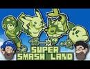 [Hobo Bros]Super Smash Landを実況プレイ