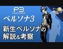 【ペルソナ3解説&考察】常識を覆した新しいペルソナ【第97回前編-ゲーム夜話】