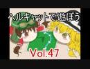 【WoT】ヘルキャットで遊ぼう vol.47【ゆっくり実況】