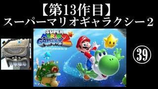 スーパーマリオギャラクシー2実況 part39【ノンケのマリオゲームツアー】