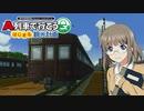 【A列車で行こう はじまる観光計画】ニコニコ鉄道中須支社 第9話