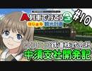 【A列車で行こう はじまる観光計画】ニコニコ鉄道中須支社 第10話