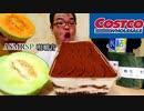 【ASMR】【咀嚼音】【モッパン】コストコで買ってきた巨大ティラミスドルチェ!