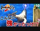 【ロマサガ2】海の主,序盤に戦うと強すぎてヤバい!【リマスター版 2周目実況】Part10