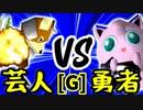 【第十四回】戦芸人ナザレンコ VS 勇者ヨシオ【Gブロック第二試合】-64スマブラCPUトナメ実況-