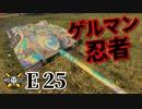 【WoT:E 25】ゆっくり実況でおくる戦車戦Part928 byアラモンド