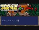 【part7】洞窟物語ロッケンロールゲーム実況【ニコ生】