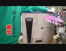 【PS5】PlayStation5の開封~【イオン】