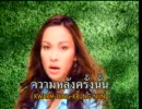 Mai Charoenpura(マイ・チャルンプラ) - Ta Non Sai Nee