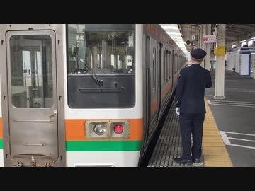 『JR東海名物ドアホームオーライ!』のサムネイル