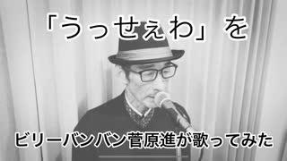「うっせぇわ」をビリーバンバン菅原進(73