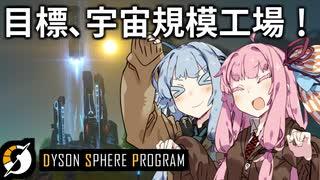 【Dyson Sphere Program】琴葉姉妹の全宇宙機械化侵略大作戦!【Part1】