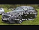 セダン&ステーションワゴン 2.0〜3.0L 過給器付クラス 0-100km/h加速まとめ part10