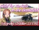 【WoT:Bat.-Châtillon 25 t AP】Relief for Tankers / 憐れな戦車兵に救済を…Part5「回転式弾倉」【ゆっくり実況】