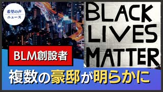 ブラック・ライブズ・マター創設者